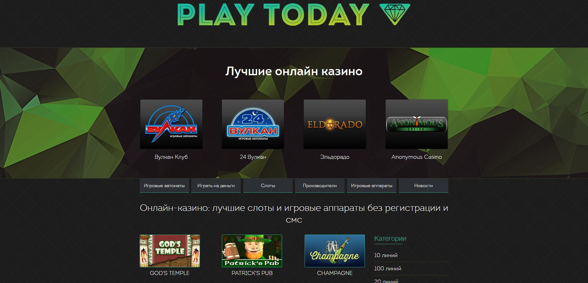 Игры онлайн бесплатно без регистрации слоты демо режим