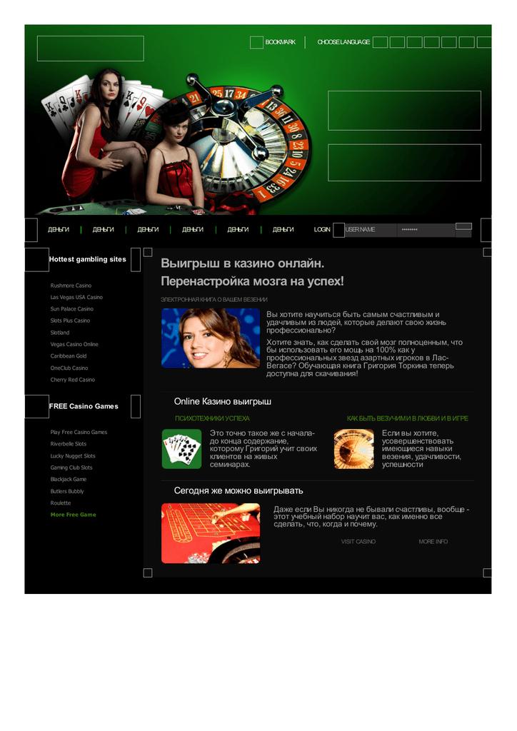 Самый хороший игровые автоматы казино