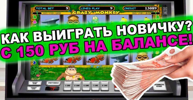 Игровые автоматы играть на реальные деньги в которых реально выиграть игровой автомат deuces and joker