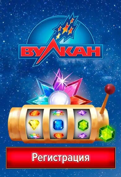 Казино вулкан кирова играть онлайн карты переводной