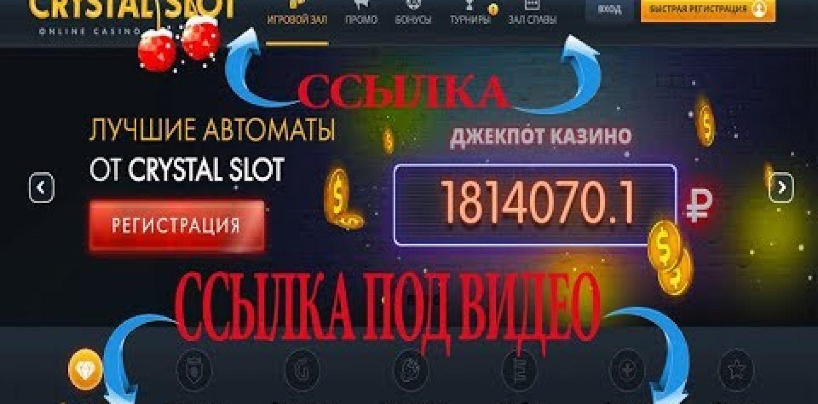 Игровые автоматы 500 рублей за регистрацию