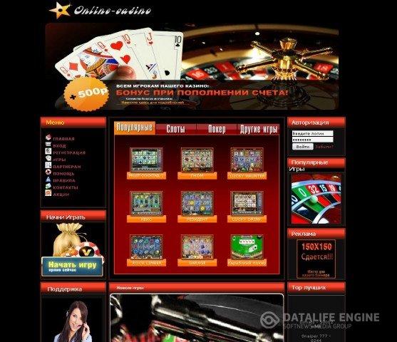 Играть онлайн казино парту казино играть в карты дурак на раздевание бесплатно 2014