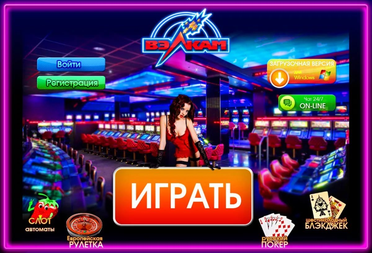 Как выиграть онлайн казино вулкан игровые автоматы углекислотные сварочные полуавтоматы подольск